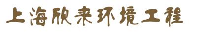 上海欣来环境工程有限公司